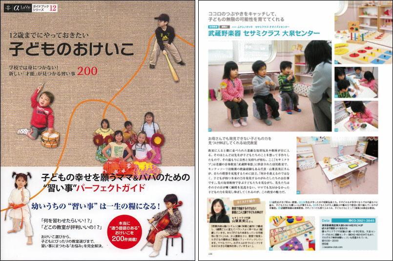 セサミクラブの幼児教室が書籍で紹介されました!