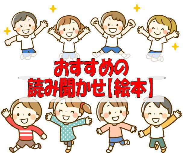 読み聞かせ[絵本]おすすめ|0歳1歳2歳3歳4歳5歳の赤ちゃんから幼児の[読み聞かせ]では!